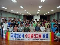 8月/韓国アクアセラピーシンポジウム(Gwang-Ju Korea)