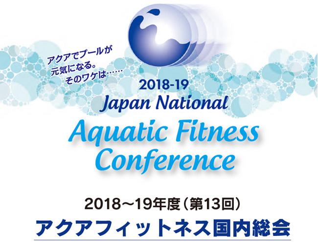 2018~19年度(第13回)アクアフィットネス国内総会