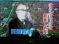 7月 東京オリンピック 田畑政治