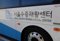 12月 6 ソウル アクアリハビリセンター 2