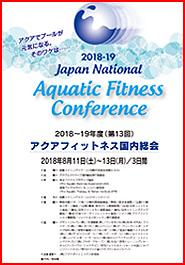2018~19年度(第13回)アクアフィットネス国内総会パンフレット